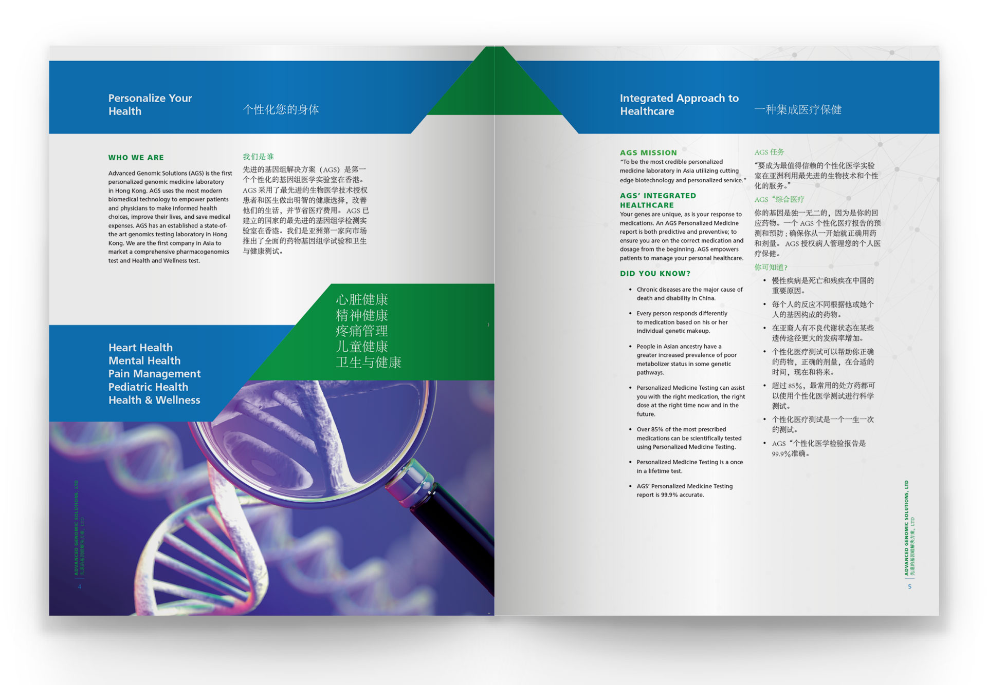 Advanced Genomic Solutions Marketing Collateral Interior Spread Image 1